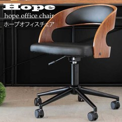Office Chair Quality Wood High For Baby Sugartime Anchor Hope Brown Desk Recommended Pc Fashion Che Arrow Back