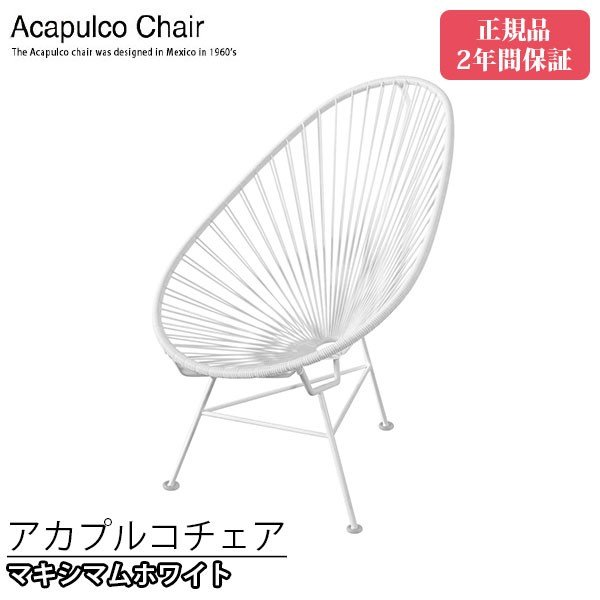 indoor outdoor chairs chair cover and sash hire liverpool sanwa shopping stylish アカプルコ アカプルコチェアメトロクス acapulcochair mw metrocs maximum white wire