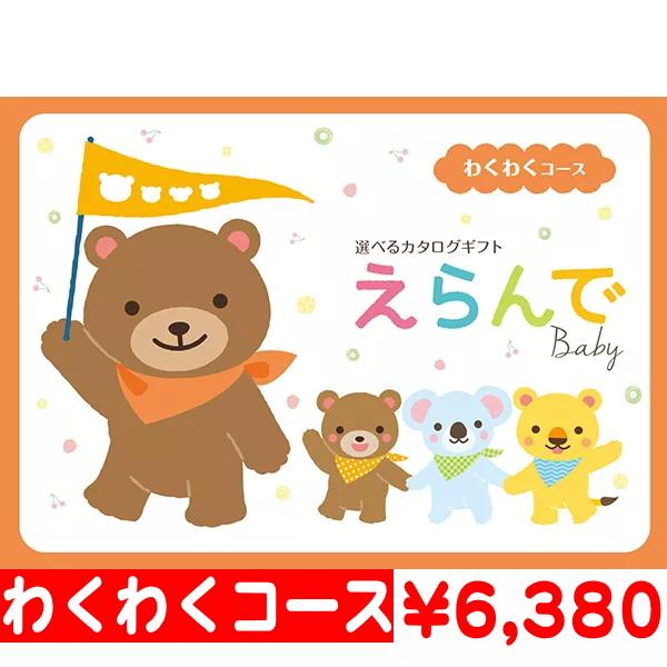 【楽天市場】出産祝い カタログギフト えらんで「Erande わくわくコース」5,800円コー...
