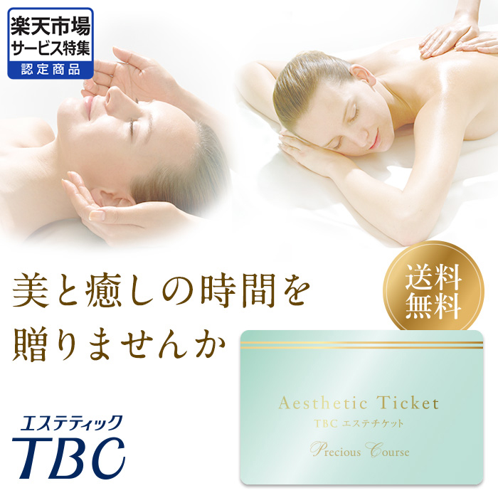 【楽天市場】TBC 公式 送料無料 TBCエステチケット「プレシャスコース」(男女共通)|[エス...