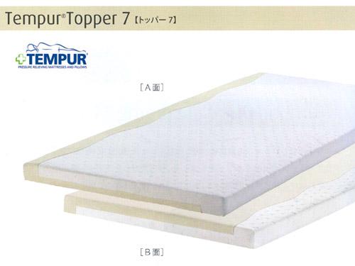 Shipping Free Tempur Topper 7 Mattress Thickness Cm Single Size 97 X 195 Memory Foam