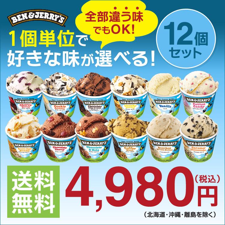 【楽天市場】ベン&ジェリーズ12個セット 12種類から選び放題♪ アイスクリーム ギフト アイス...