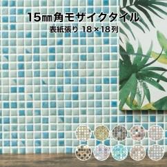 Kitchen Accent Table Lowes Sink Cabinet Tileshop 黄花马赛克15 毫米玻璃的马赛克瓷砖 1 表309 毫米x 309 毫米