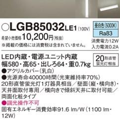 Kitchen Fluorescent Light Durable Flooring 松下panasonic照明器具led厨房灯白天白20形直管荧光灯1灯适合扩散两面化妆类型过错风格光lgb85032le1