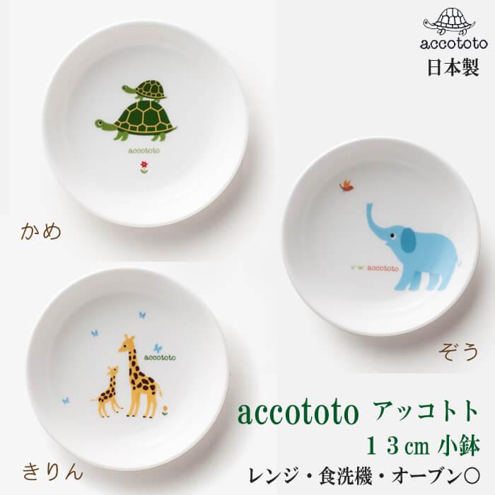 【楽天市場】【深皿】子供 皿 日本製 13cm深皿 アッコトト 陶器 ニッコーかわいい絵本から飛...