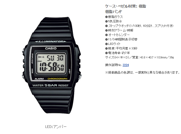 G-SUPPLY: W-215H-1AJF Casio CASIO basic gender and for