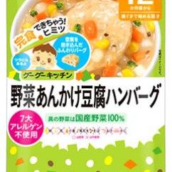 Ellas Kitchen Baby Food Mat Sets Wellness Web 花和光堂婴儿食品石头石头厨房蔬菜馅儿豆腐汉堡 80g 能在 能在牙龈从时分起咬住12个月的硬健康