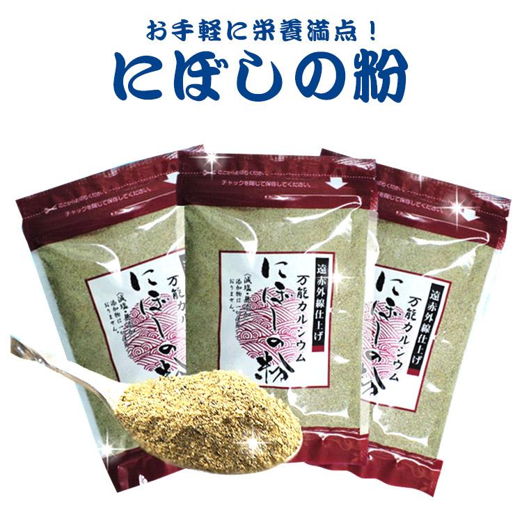 【楽天市場】煮干粉3 送料無料 にぼしの粉 フィッシュパウダー 80g x 3袋 無添加 減塩 煮...