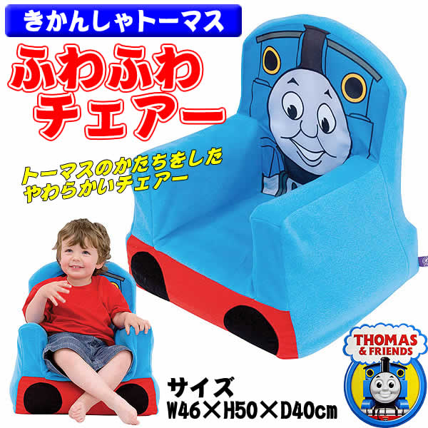 thomas train chair walmart folding lounge wich the tank engine fluffy epo2503 03 rakuten first for children covers are washable