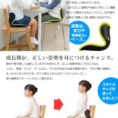 Posture Study Chair Ultimate Video Game Wide Style Kids Mtg Studying Children Corrective Desk Chairs Child Hunched