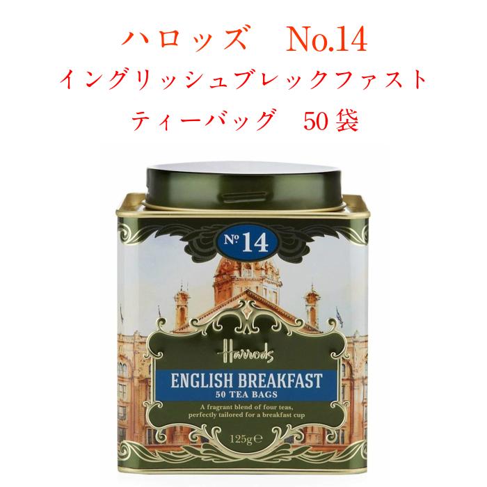 【楽天市場】Harrods(ハロッズ) No.14 イングリッシュ ブレックファスト ティーバッグ 50袋 ...