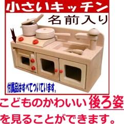 Kids Wooden Kitchen Semi Custom Cabinets Reviews Woodpal 你不想看到的可爱名字放孩子回吗 厨房设置木制玩具 木制房子 厨房设置木制