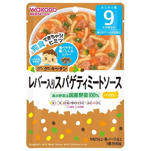 ellas kitchen baby food jk cabinets yoka1 wakodo 嬰兒食品隆隆廚房杠杆名望義大利麵條肉醬1 份 80 g 9 個