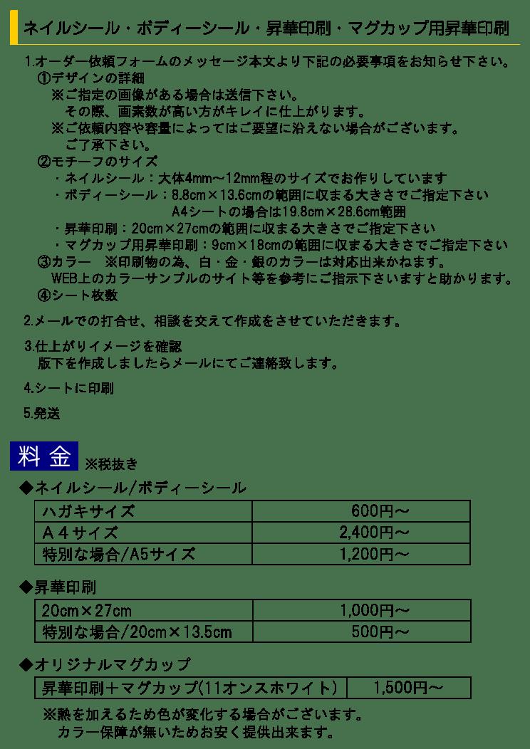 転写シール・昇華印刷注文の流れ改定2