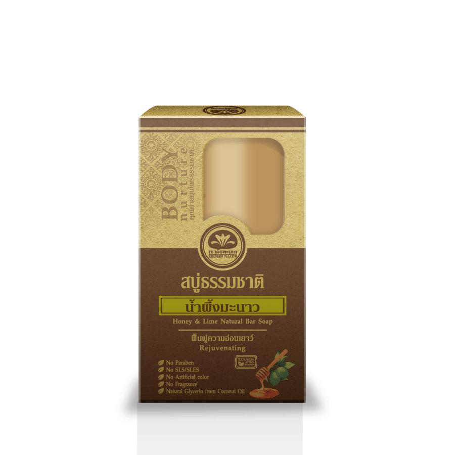 Honey & Lime Natural Bar Soap