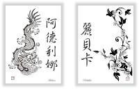 Chinesische Japanische Schriftzeichen China Japan Schrift ...