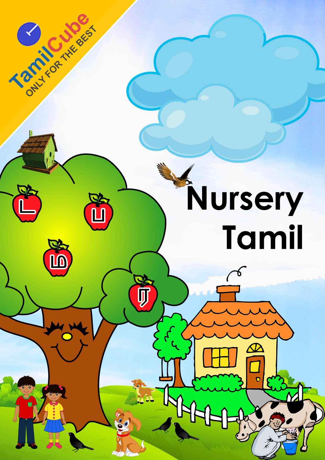 Free Nursery Tamil Worksheets Download