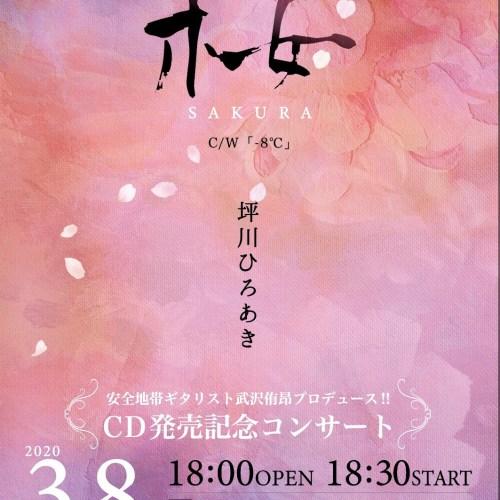 [Ticket]桜 sakura CD発売記念コンサート