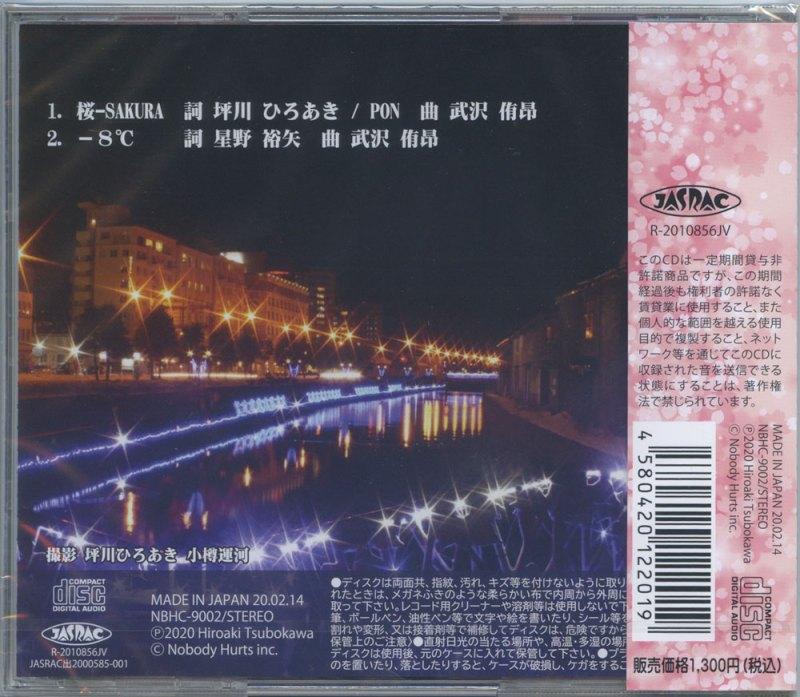 桜-SAKURA 裏