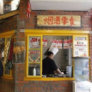 300 Local Chinese Shops Contact Info