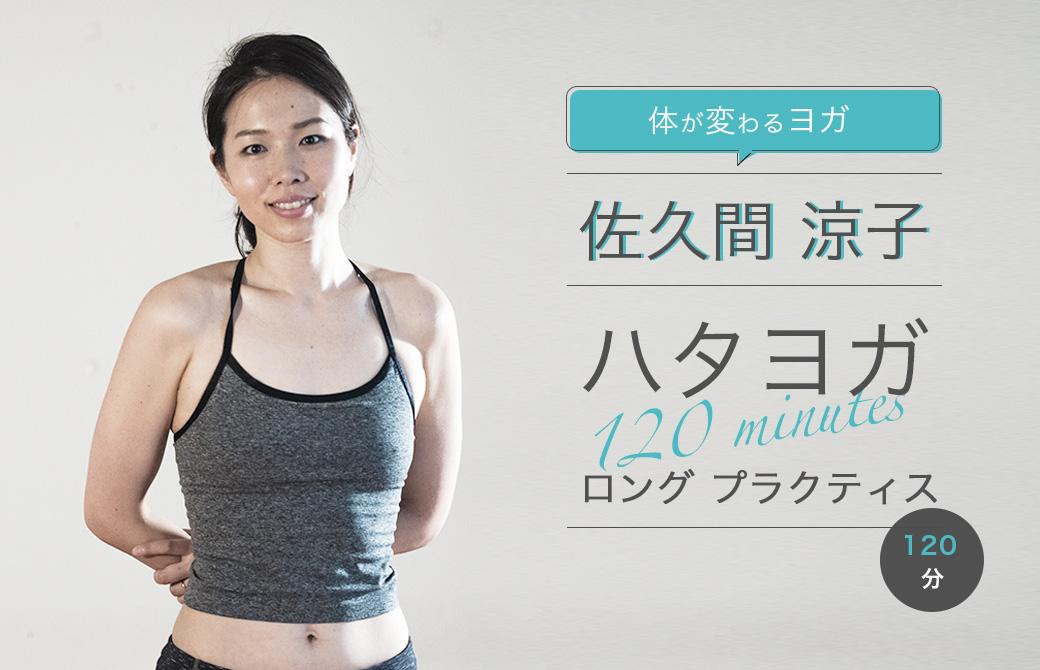 佐久間涼子のヨガを体験!ハタヨガロングプラクティス