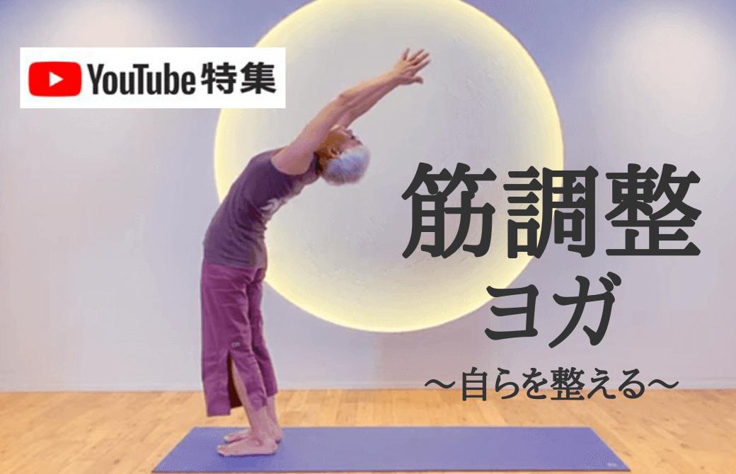 筋調整ヨガ動画で太陽礼拝をする中井まゆみ先生