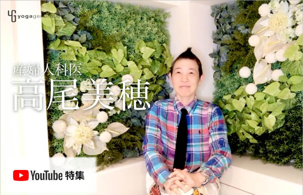 植物の内装の前で語る高尾美穂先生