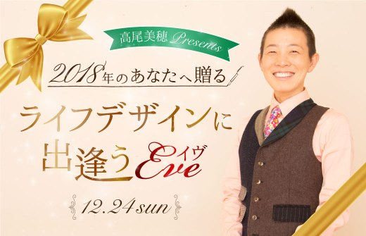 産婦人科医高尾美穂先生の2017年クリスマスイヴのイベント用画像。正面を、向いて笑顔の高尾先生