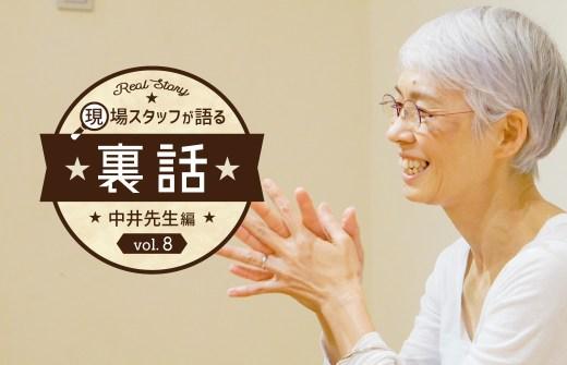 中井まゆみ先生が笑顔で話しをしている横顔の写真