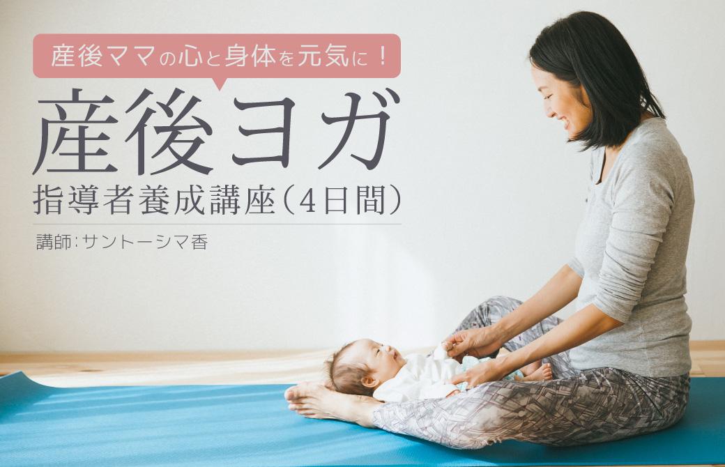 サントーシマ香先生による『産後ヨガ指導者養成講座』