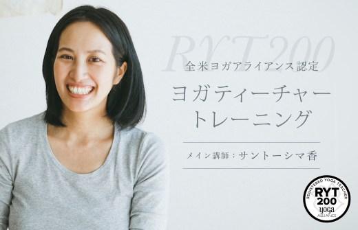 サントーシマ香先生の笑顔