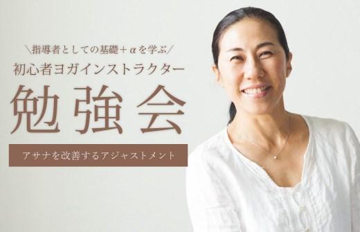 出口眞喜子インストラクターのための勉強会
