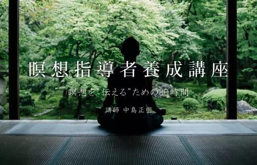 瞑想指導者養成講座(5ヶ月間)