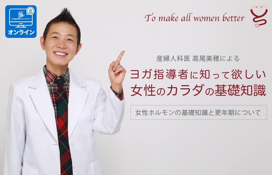 産婦人科医 高尾美穂から学ぶ女性ホルモン(エストロゲン)と更年期の症状について