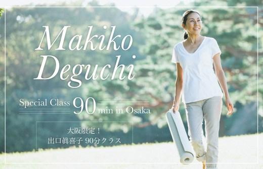 大阪限定平日夜スペシャルクラス
