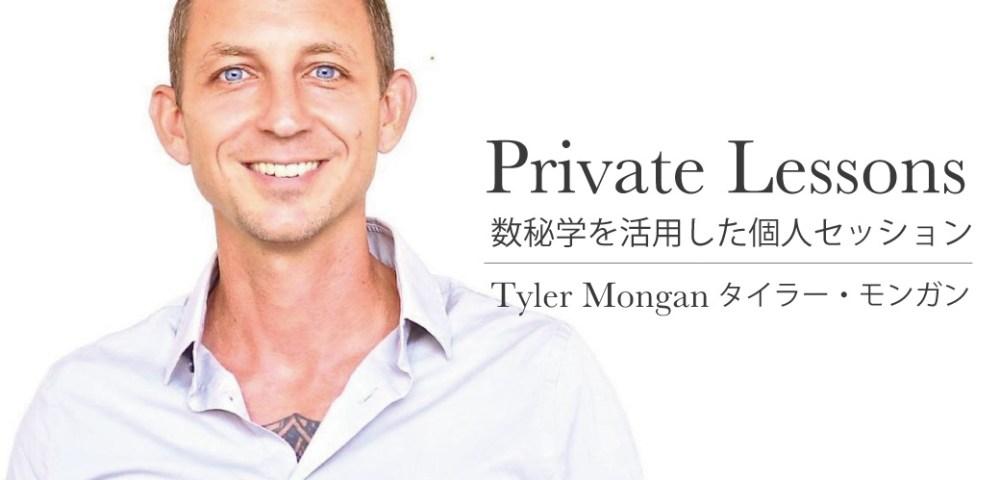 タイラー・モンガン:個人セッション