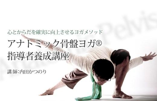 アナトミック骨盤ヨガ®指導者養成講座