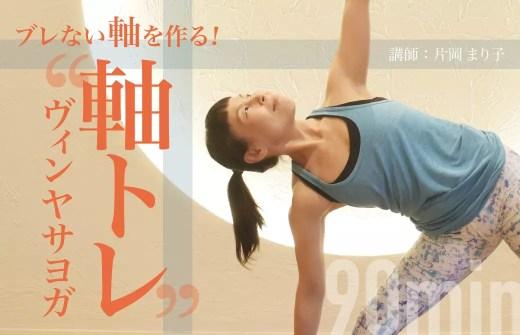 片岡まり子によるアーサナ:90分体験クラス