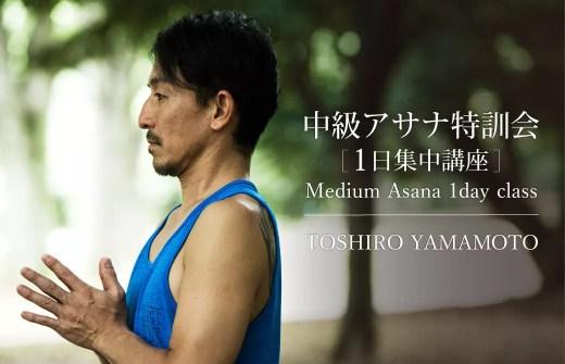 風格漂う山本俊朗先生と中級アサナ特訓会