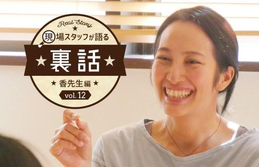 サントーシマ香先生が笑顔で話をしている
