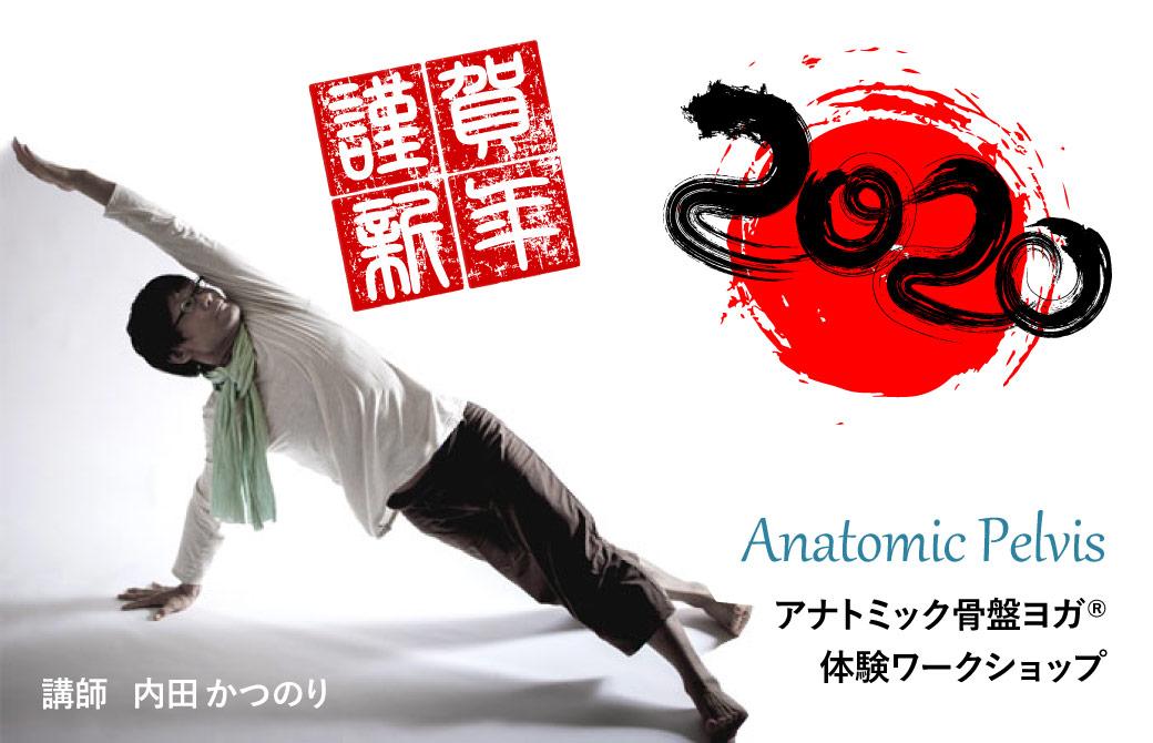 内田かつのり先生による新春アナ骨2020