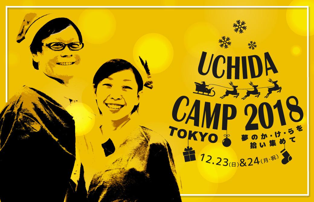 UCHIDA CAMP 2018