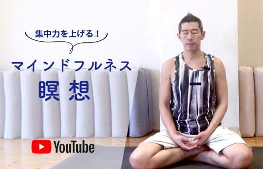 瞑想方法を指導する中島正明先生