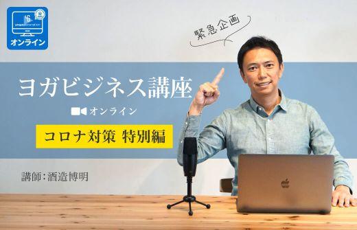 ヨガビジネス講座コロナ特別編