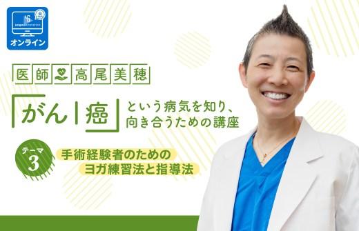 【サイド下】高尾美穂「がん」という病気を知り、向きう合うための講座 テーマ3