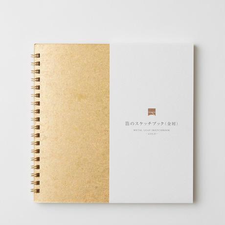 歴清社 箔のスケッチブック(金)