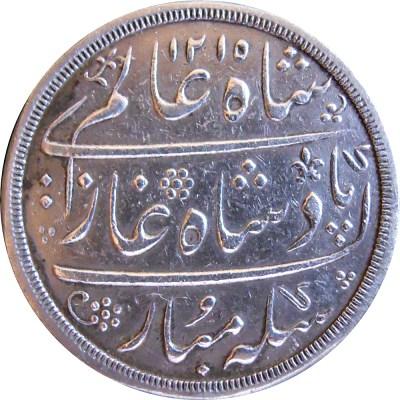 East India Company Sikka Mubarak Badshah Ghazi Shah Alam Madras Presidency One Rupee