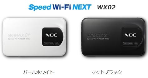 ソネットWiMAX2+のWX02