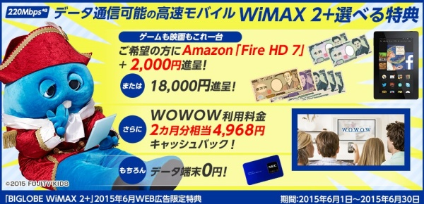 2015年6月のBIGLOBE WiMAX2+