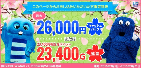 BIGLOBE WiMAX2+キャッシュバック26000円